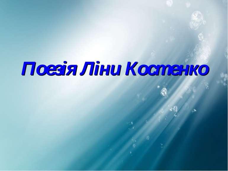 Поезія Ліни Костенко