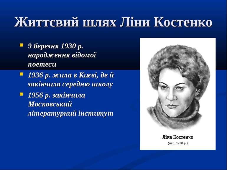 Життєвий шлях Ліни Костенко 9 березня 1930 р. народження відомої поетеси 1936...