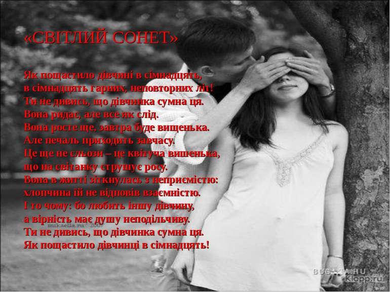 «СВІТЛИЙ СОНЕТ» Як пощастило дівчині в сімнадцять, в сімнадцять гарних, непов...