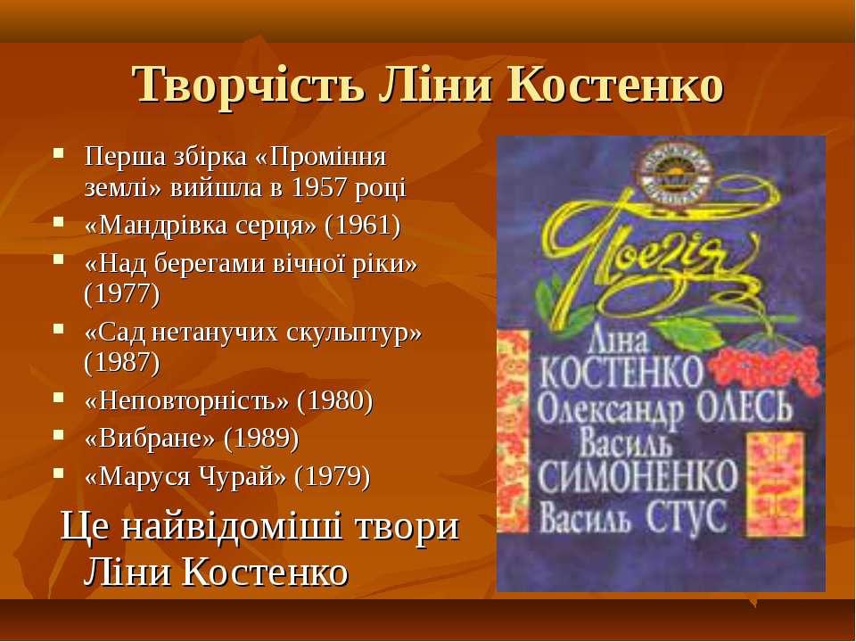 Творчість Ліни Костенко Перша збірка «Проміння землі» вийшла в 1957 році «Ман...