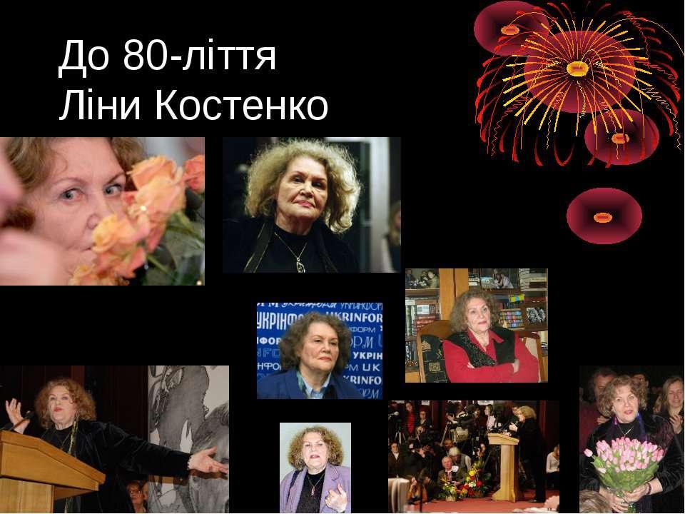 До 80-ліття Ліни Костенко
