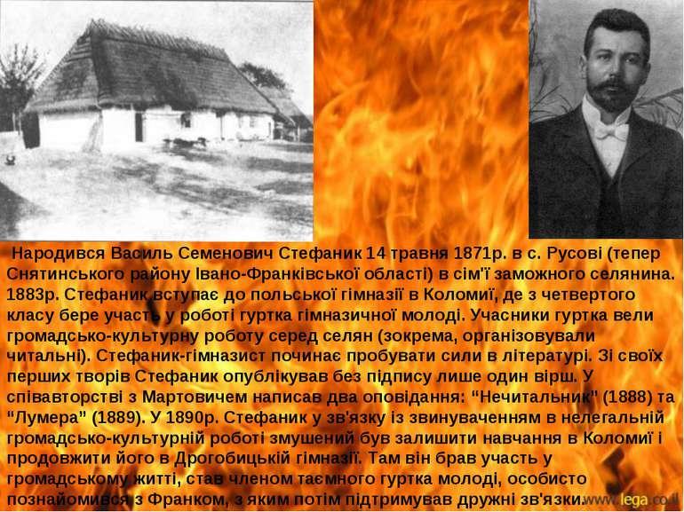Народився Василь Семенович Стефаник 14 травня 1871р. в с. Русові (тепер Сняти...
