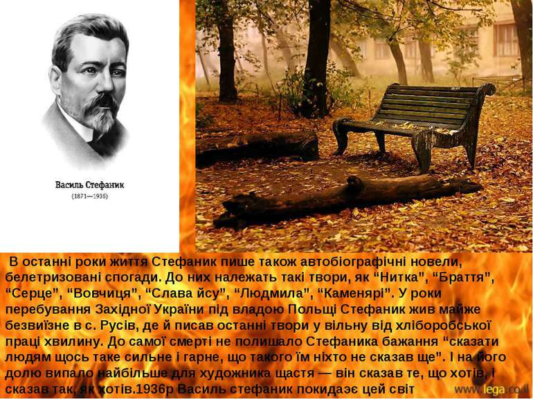 В останні роки життя Стефаник пише також автобіографічні новели, белетризован...