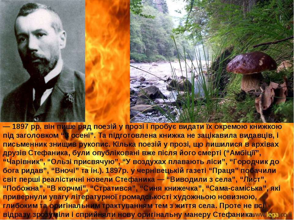 — 1897 рр. він пише ряд поезій у прозі і пробує видати їх окремою книжкою під...