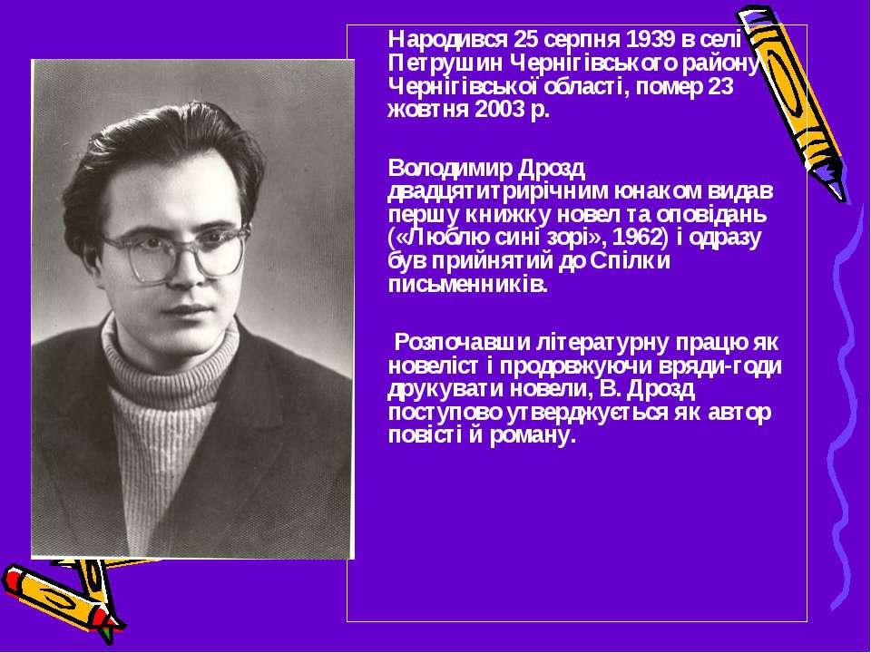 Народився 25 серпня 1939 в селі Петрушин Чернігівського району Чернігівської ...