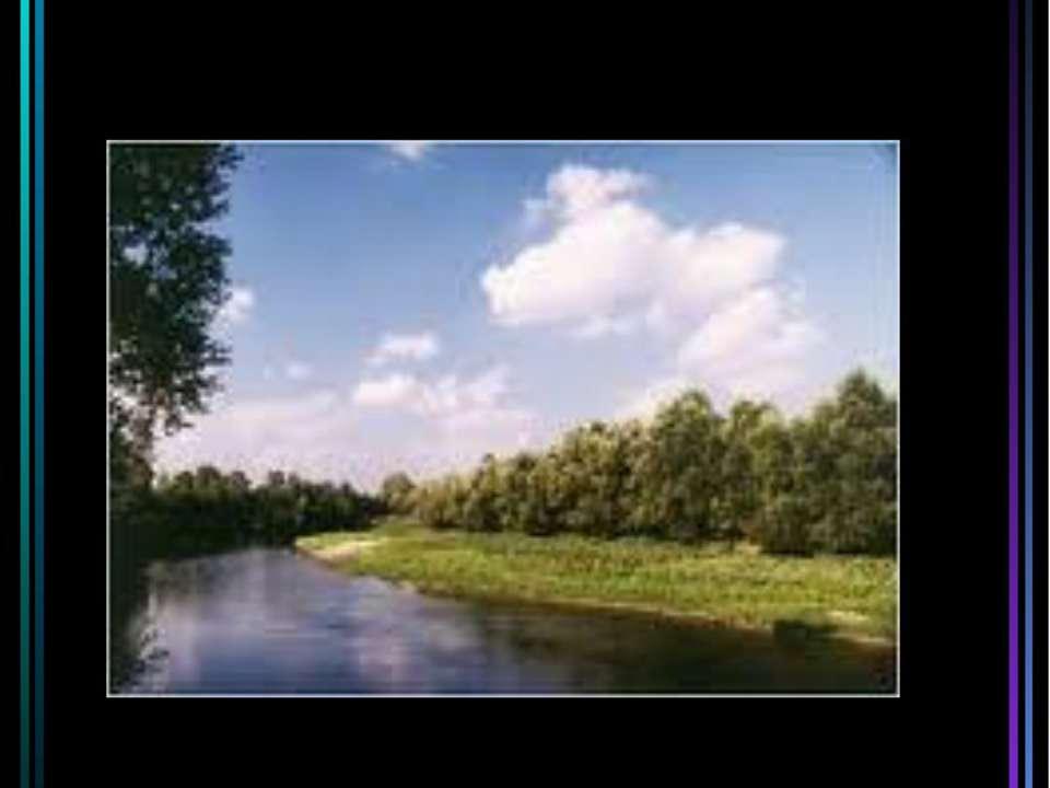 І Дніпро,