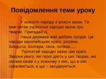 Повідомлення теми уроку У кожного народу є власні казки. Ти вже читав українс...