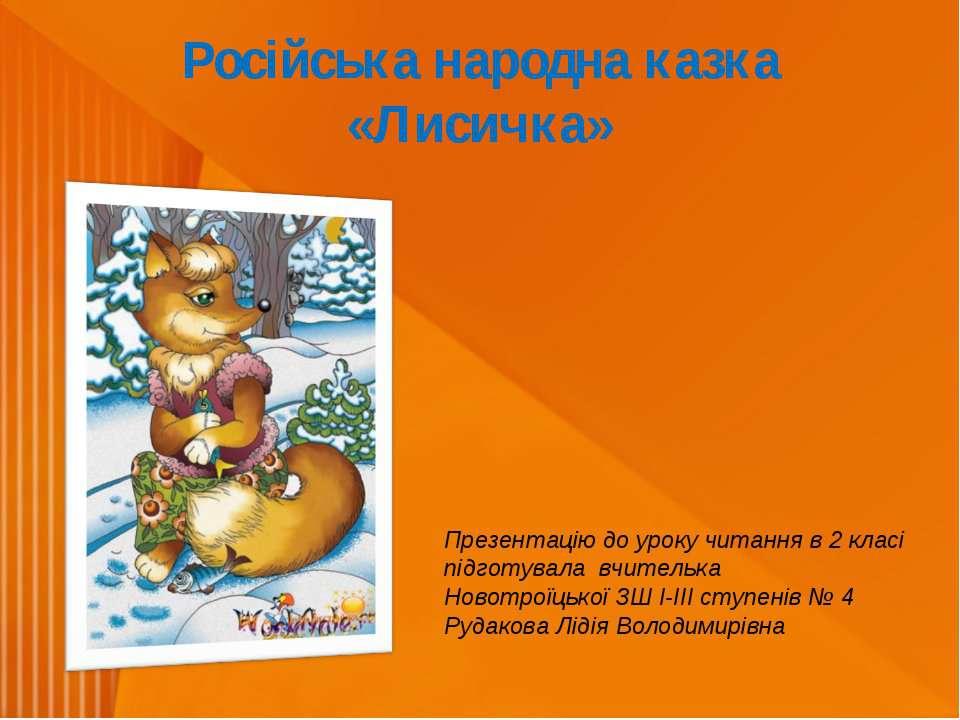 Російська народна казка «Лисичка» Презентацію до уроку читання в 2 класі підг...