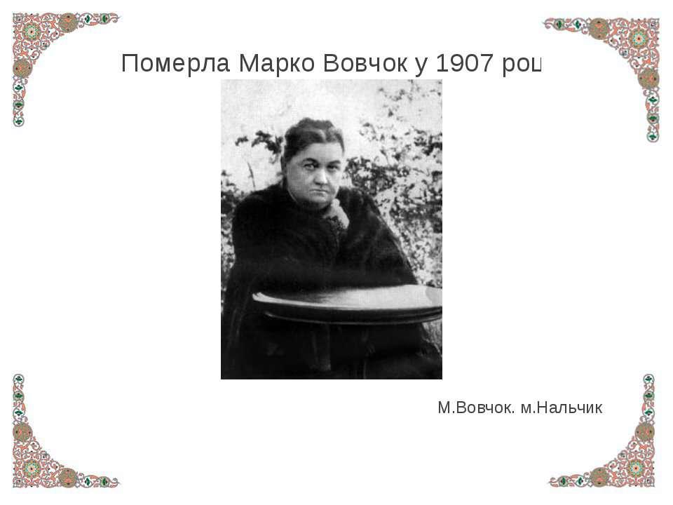 Померла Марко Вовчок у 1907 році. М.Вовчок. м.Нальчик