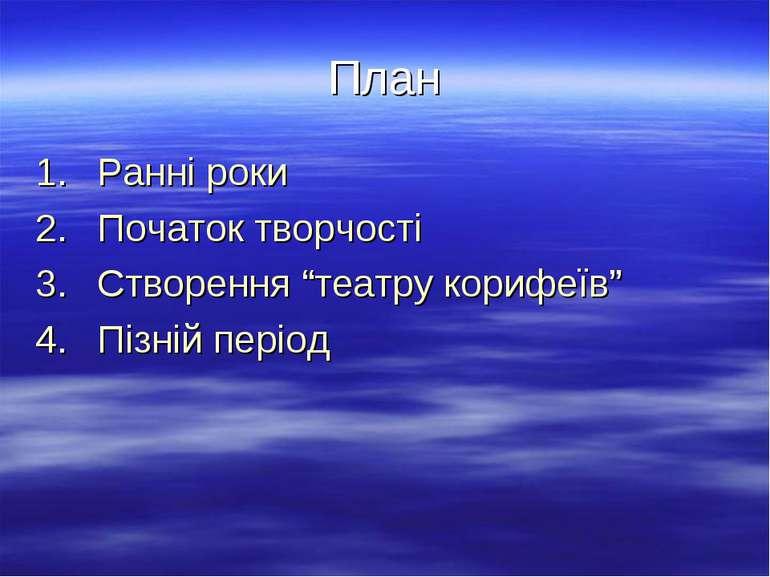 """План Ранні роки Початок творчості Створення """"театру корифеїв"""" Пізній період"""