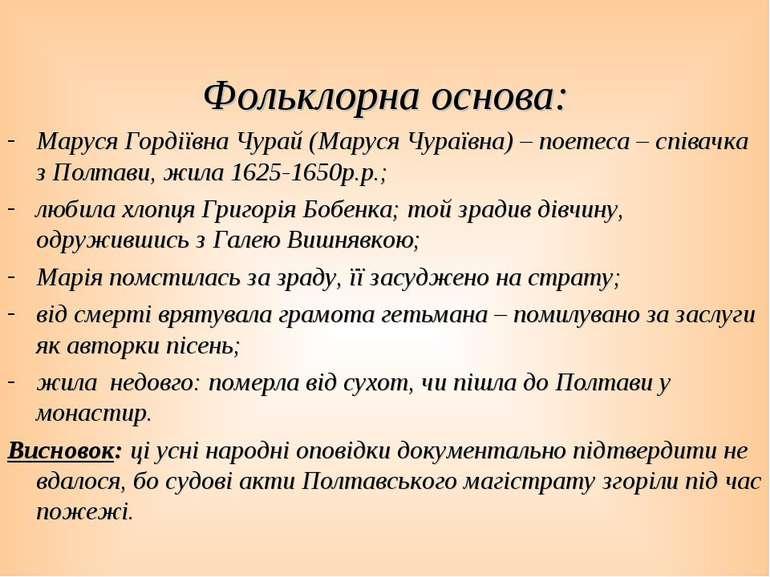 Фольклорна основа: Маруся Гордіївна Чурай (Маруся Чураївна) – поетеса – співа...