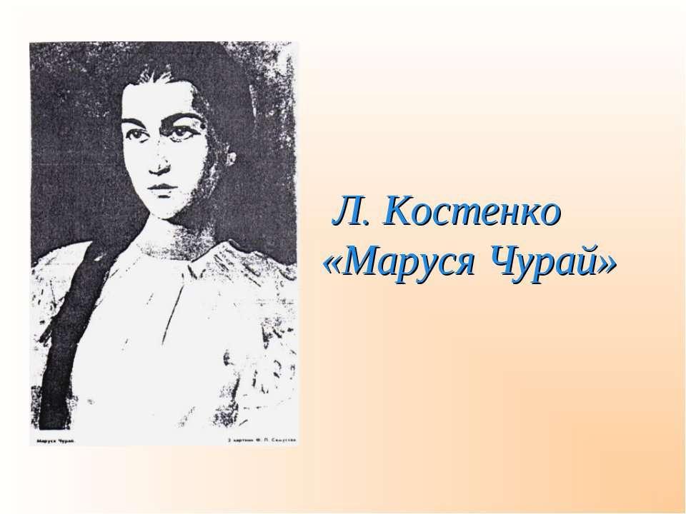 Л. Костенко «Маруся Чурай»