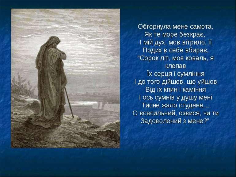 Обгорнула мене самота, Як те море безкрає, І мій дух, мов вітрило, її Подих в...