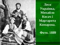 Леся Українка, Михайло Косач і Маргарита Комарова. Фото. 1889