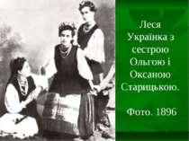 Леся Українка з сестрою Ольгою і Оксаною Старицькою. Фото. 1896