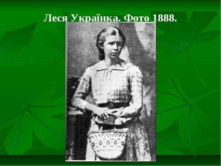 Леся Українка. Фото 1888.