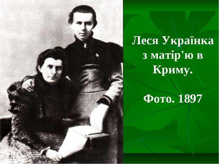 Леся Українка з матір'ю в Криму. Фото. 1897