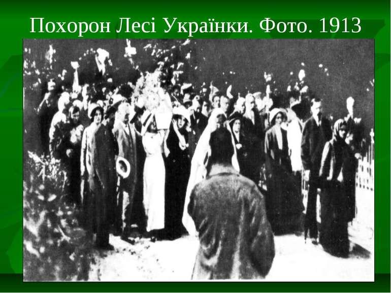Похорон Лесі Українки. Фото. 1913