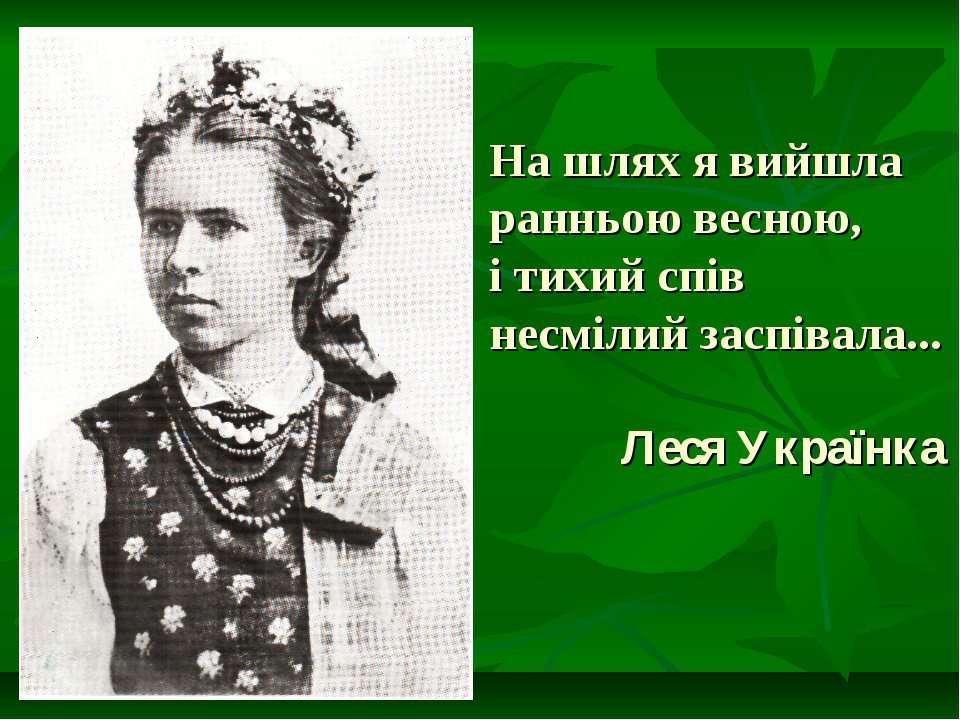На шлях я вийшла ранньою весною, і тихий спів несмілий заспівала... Леся Укра...