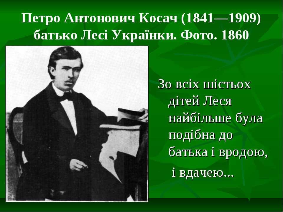 Петро Антонович Косач (1841—1909) батько Лесі Українки. Фото. 1860 Зо всіх ші...