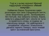 Тоді ж у цьому журналі Мирний надрукував оповідання «Лихий попутав». Наймичка...