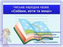 Чеська народна казка «Собаки, коти та миші»