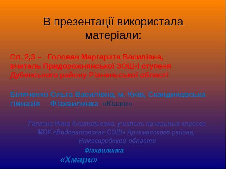 Сл. 2,3 – Головач Маргарита Василівна, вчитель Придорожнянської ЗОШ-І ступеня...