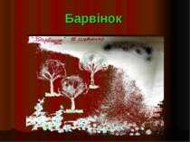 Барвінок