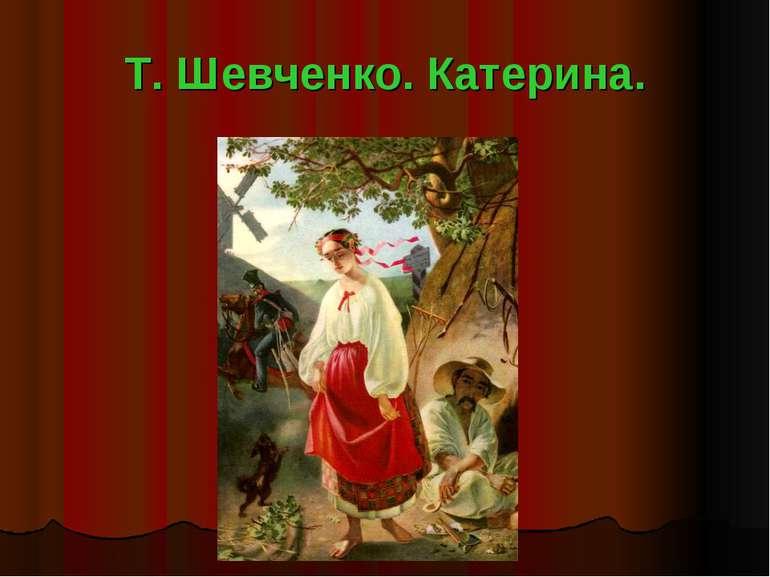Т. Шевченко. Катерина.