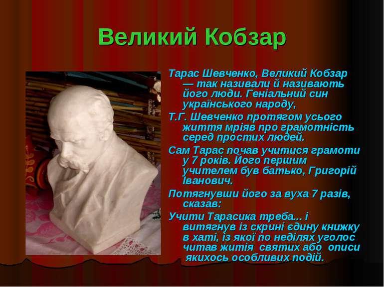 Великий Кобзар Тарас Шевченко, Великий Кобзар — так називали й називають його...