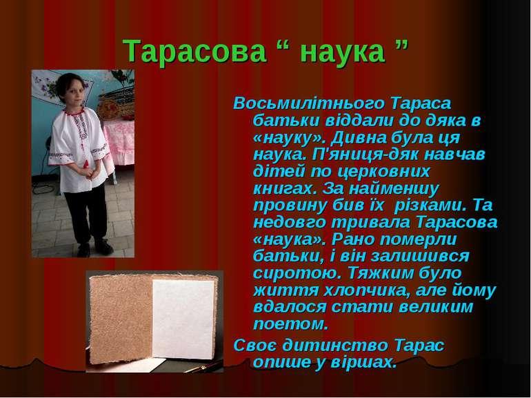 """Тарасова """" наука """" Восьмилітнього Тараса батьки віддали до дяка в «науку». Ди..."""