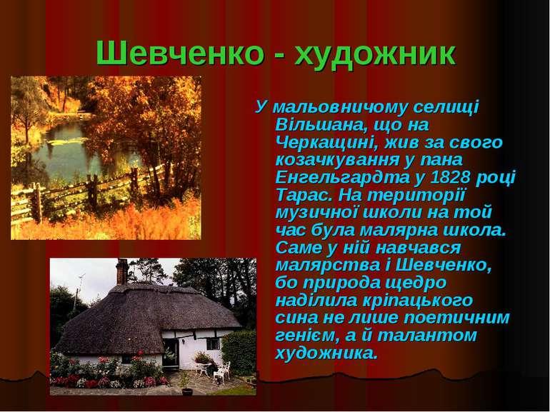 Шевченко - художник У мальовничому селищі Вільшана, що на Черкащині, жив за с...