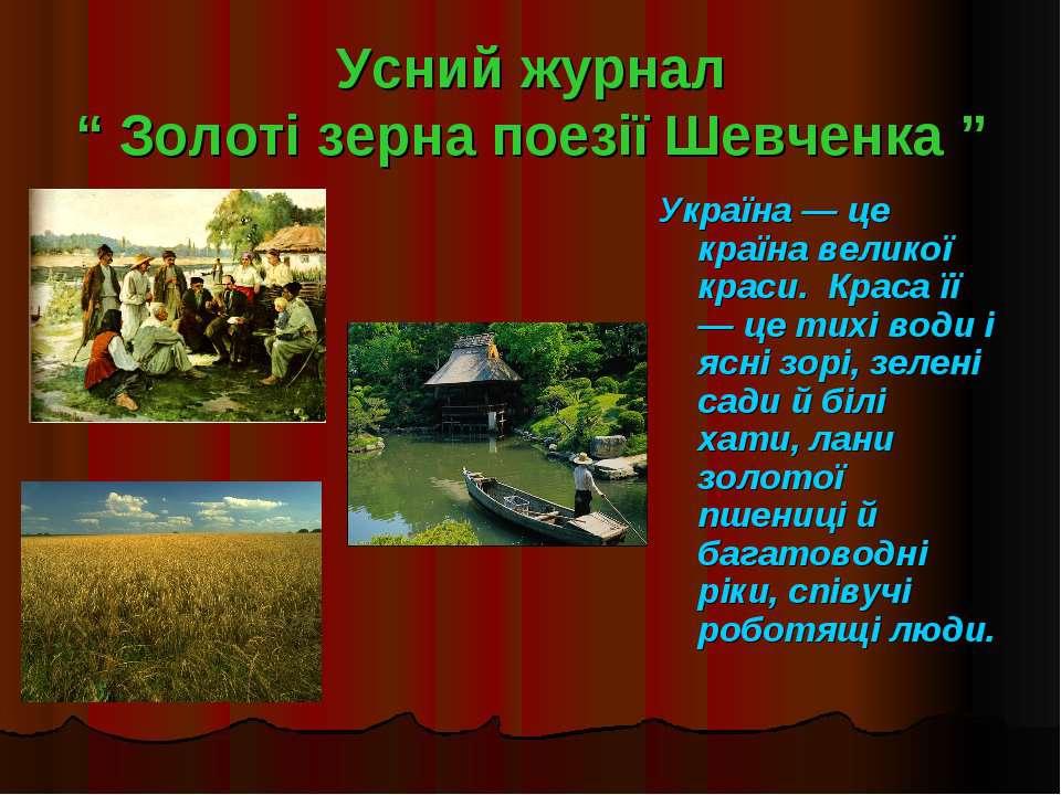 """Усний журнал """" Золоті зерна поезії Шевченка """" Україна — це країна великої кра..."""