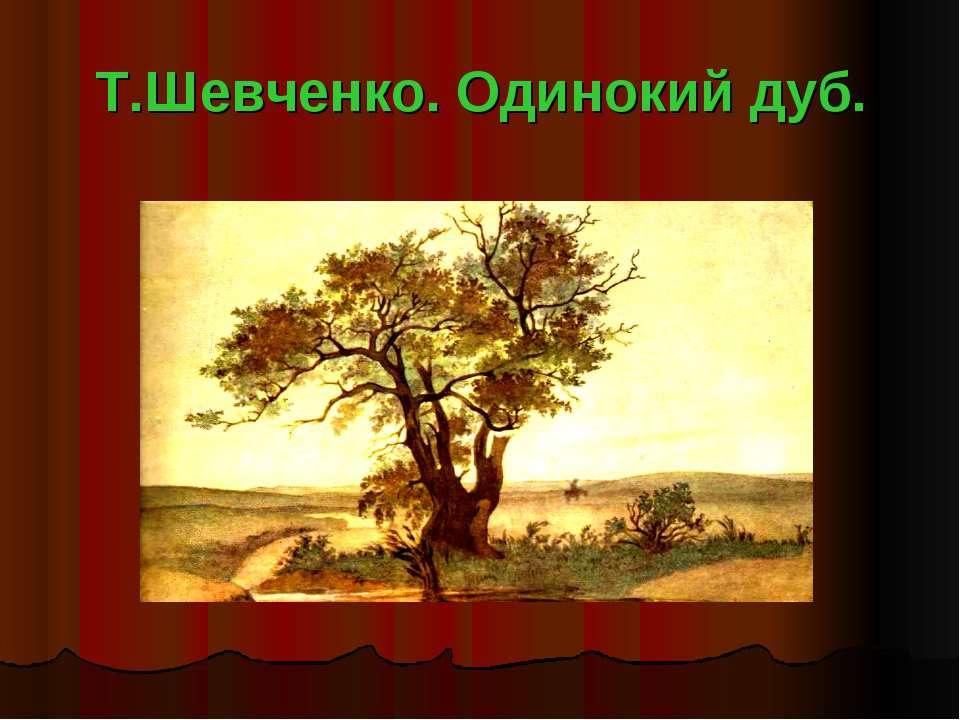 Т.Шевченко. Одинокий дуб.