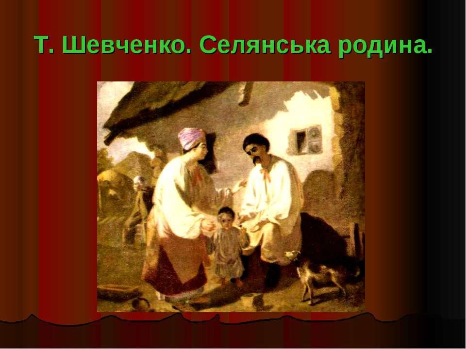 Т. Шевченко. Селянська родина.