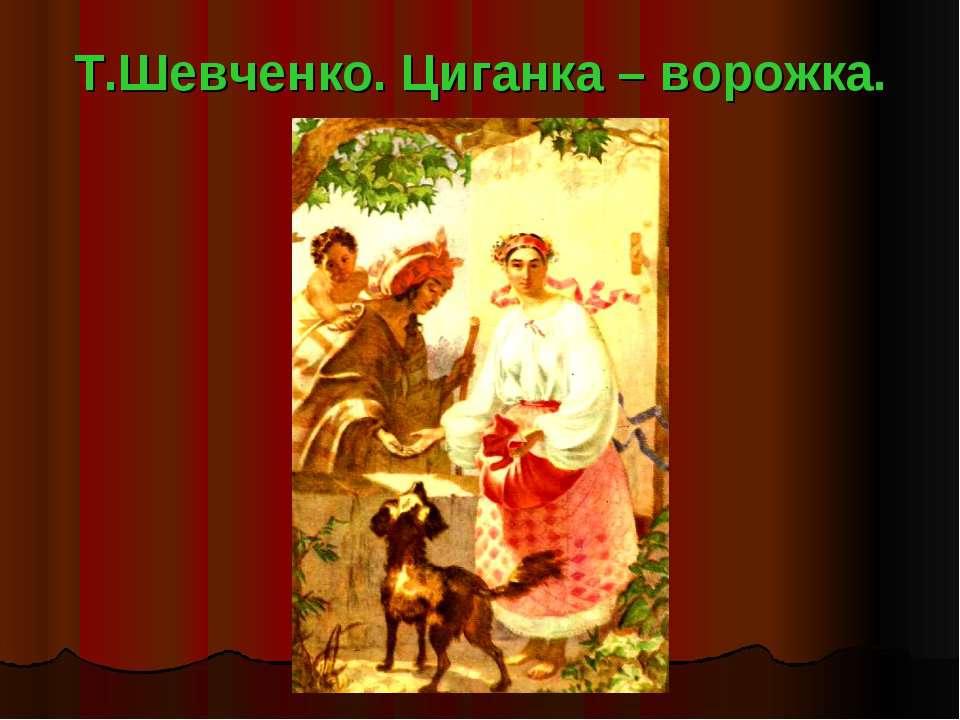 Т.Шевченко. Циганка – ворожка.