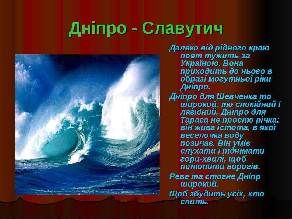 Дніпро - Славутич Далеко від рідного краю поет тужить за Україною. Вона прихо...