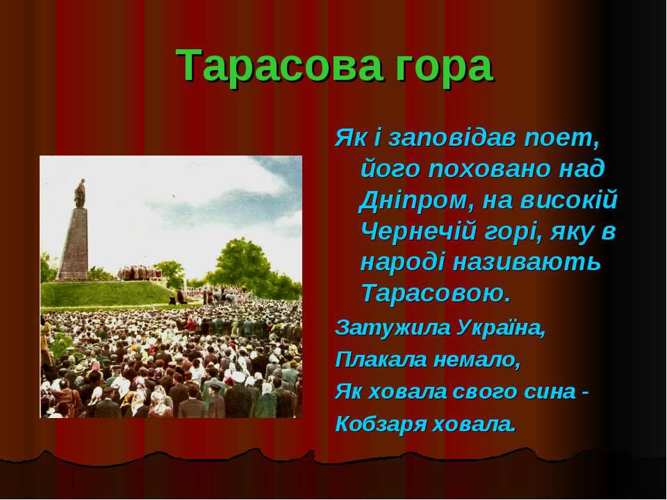 Тарасова гора Як і заповідав поет, його поховано над Дніпром, на високій Черн...