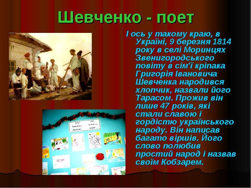 Шевченко - поет І ось у такому краю, в Україні, 9 березня 1814 року в селі Мо...