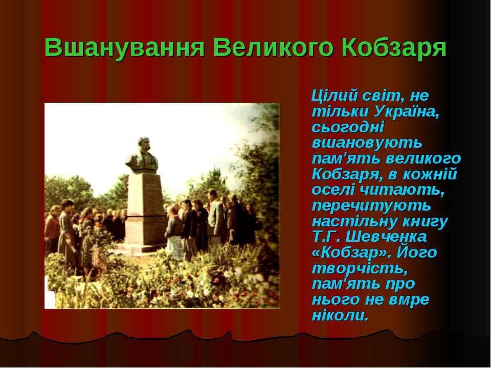 Вшанування Великого Кобзаря Цілий світ, не тільки Україна, сьогодні вшановуют...