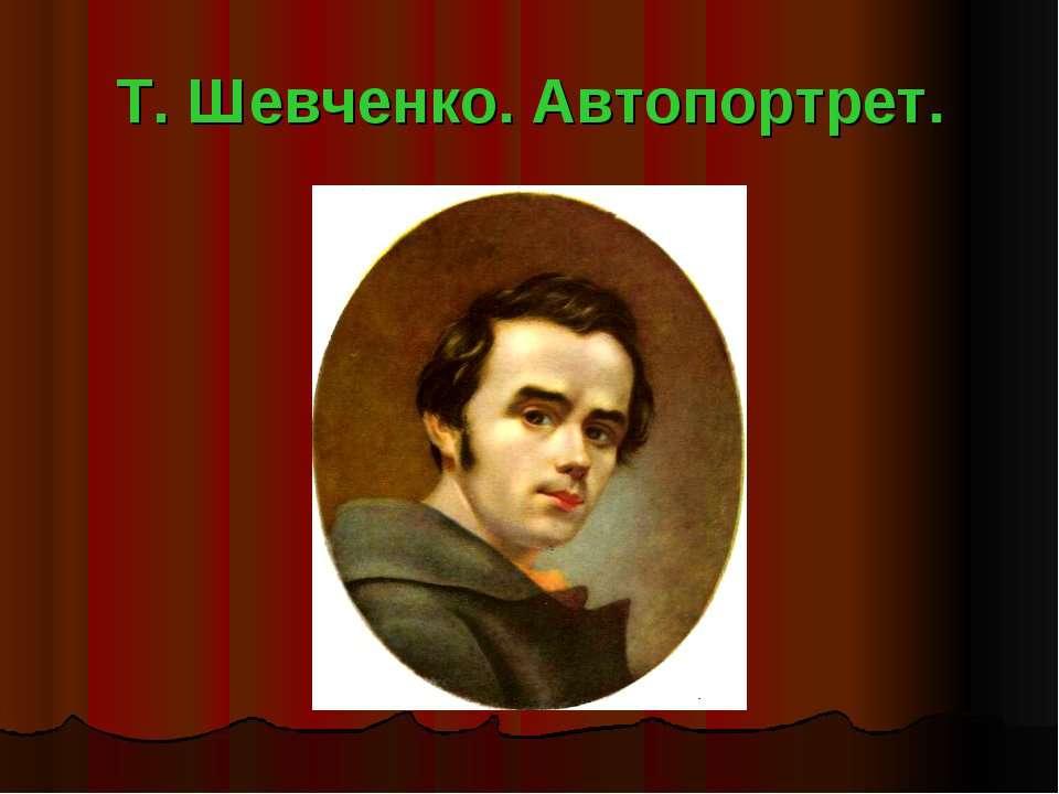 Т. Шевченко. Автопортрет.