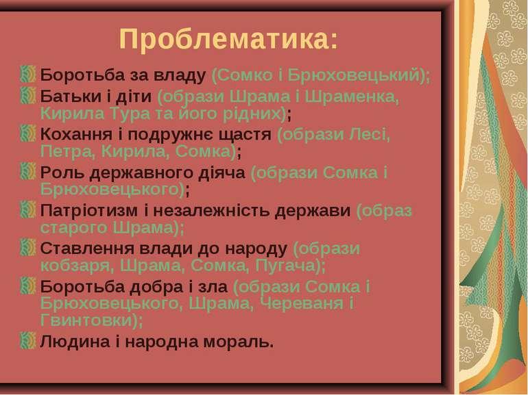 Боротьба за владу (Сомко і Брюховецький); Батьки і діти (образи Шрама і Шраме...