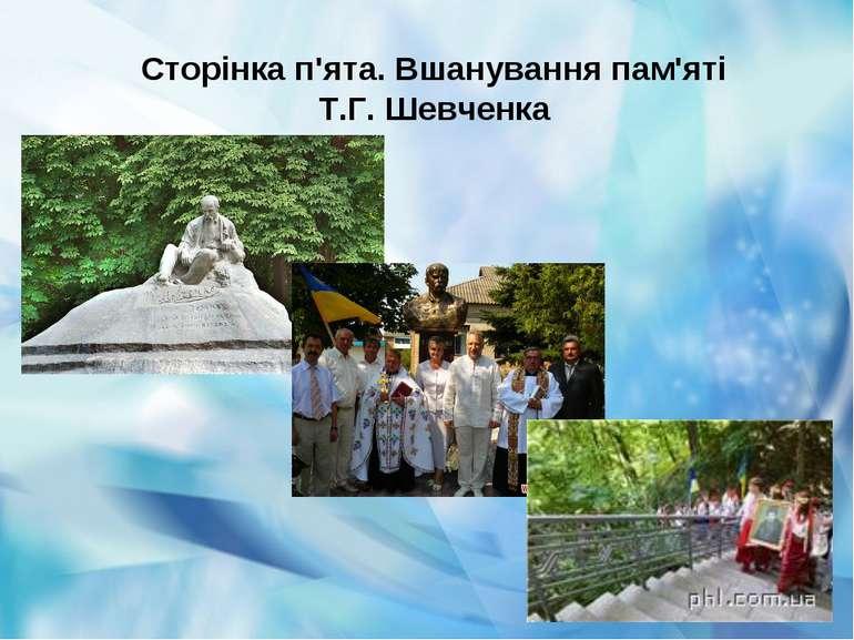 Сторінка п'ята. Вшанування пам'яті Т.Г. Шевченка