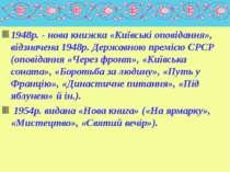 1948р. - нова книжка «Київські оповідання», відзначена 1948р. Державною премі...