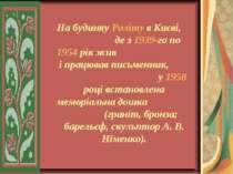 На будинку Роліту в Києві, де з 1939-го по 1954 рік жив і працював письменник...