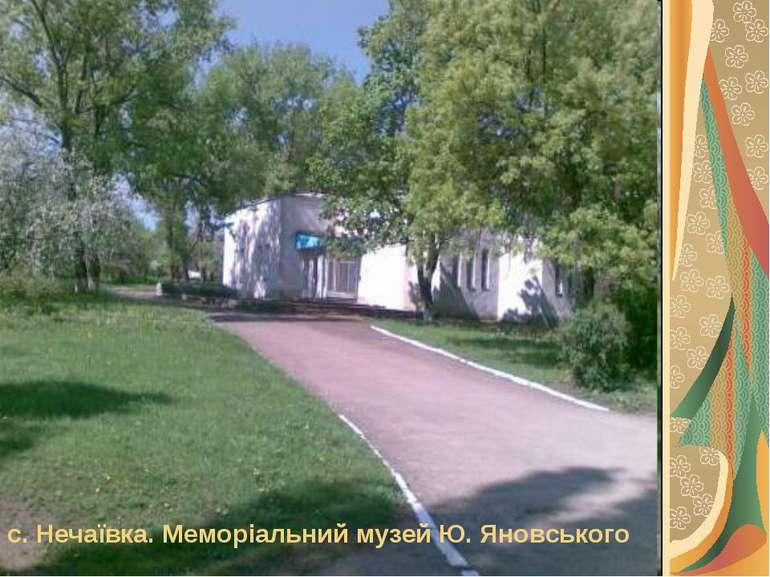 с. Нечаївка. Меморіальний музей Ю. Яновського с. Нечаївка. Меморіальний музей...