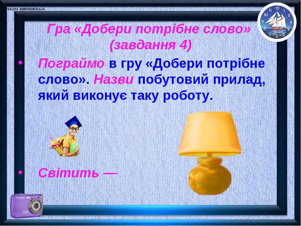 Гра «Добери потрібне слово» (завдання 4)Пограймо в гру «Добери потрібне слово...