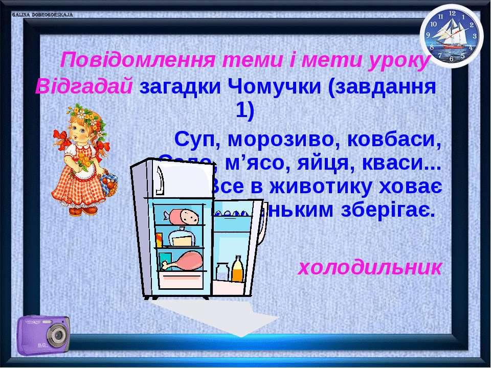Повідомлення теми і мети урокуВідгадай загадки Чомучки (завдання 1)Суп, мороз...