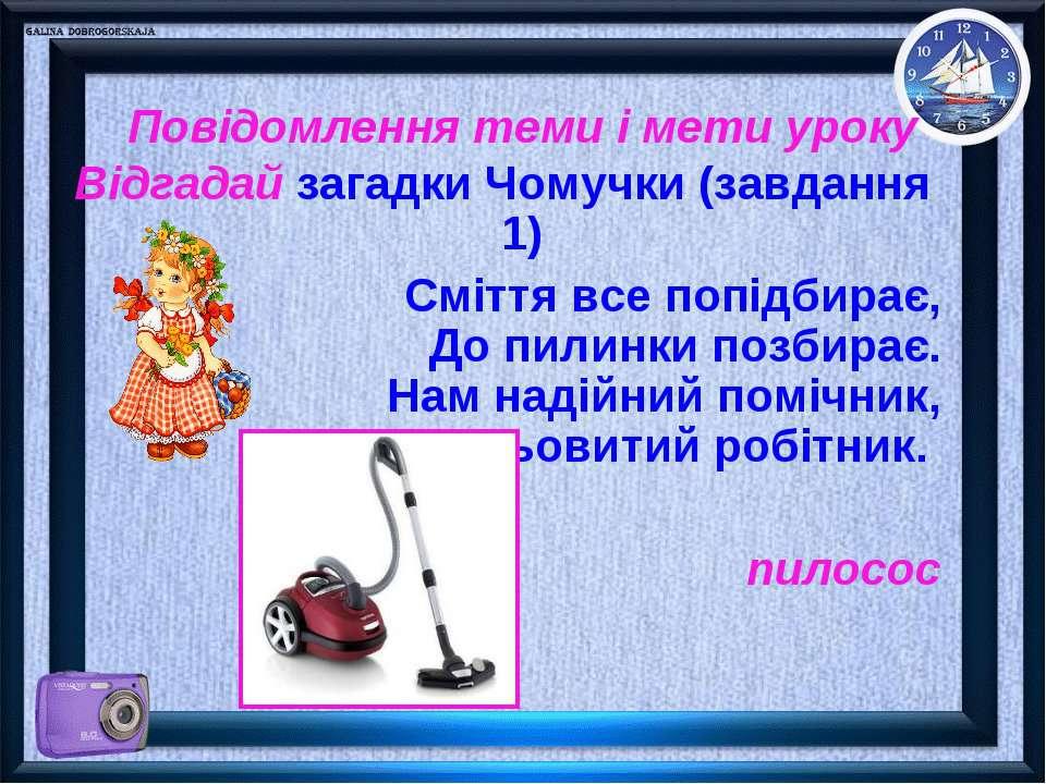 Повідомлення теми і мети урокуВідгадай загадки Чомучки (завдання 1)Сміття все...