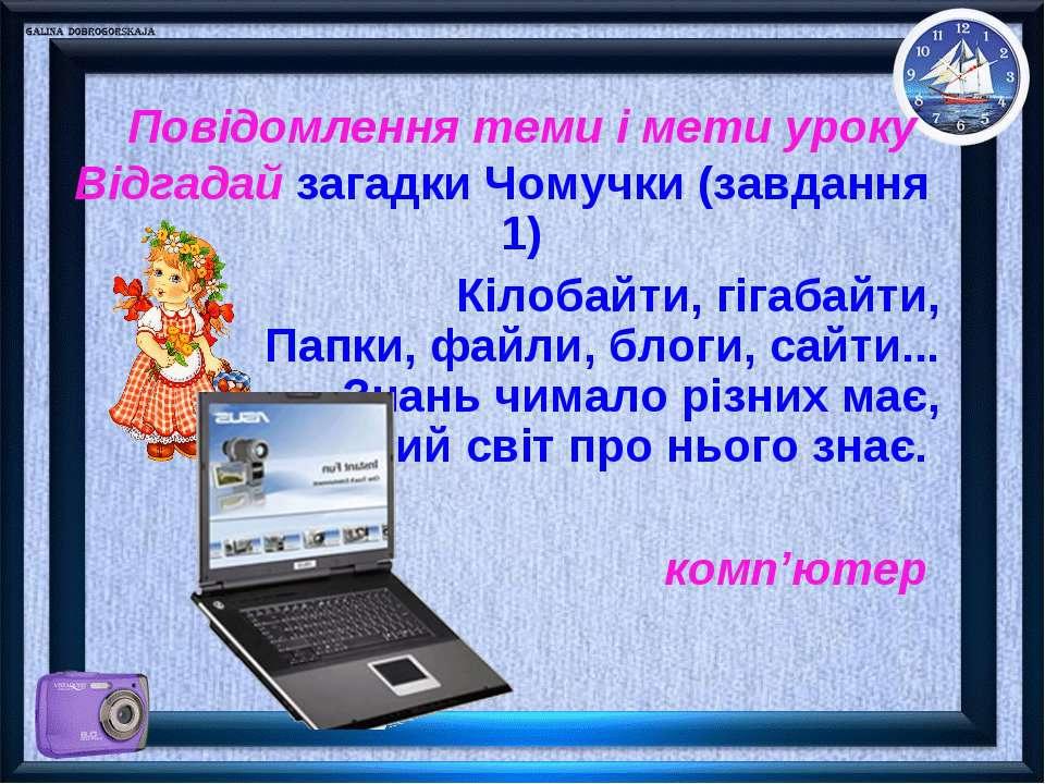 Повідомлення теми і мети урокуВідгадай загадки Чомучки (завдання 1)Кілобайти,...